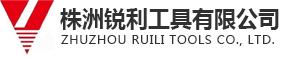 株洲锐利工具有限公司